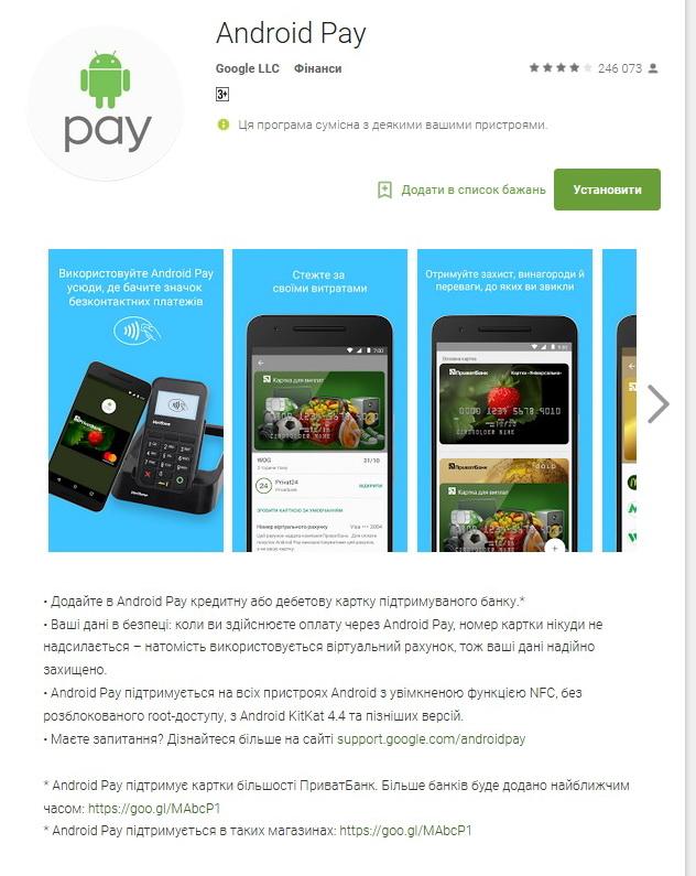 androidpay.jpg (138.93 Kb)
