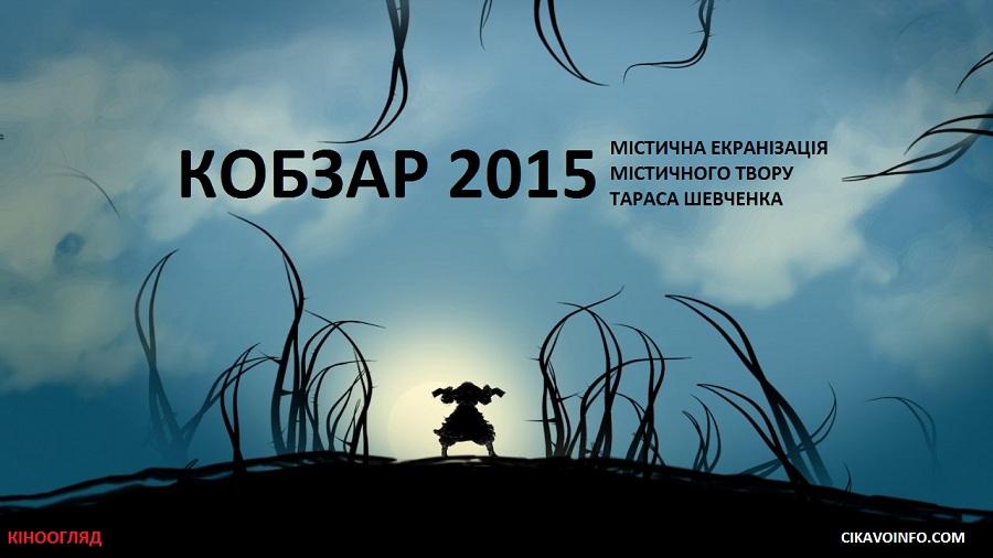 kobzar_2015_ogljad.jpg (103.05 Kb)