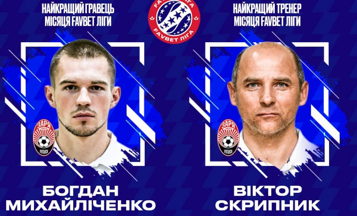 mykhaylychenko_-_skrypnyk.jpg (200.77 Kb)