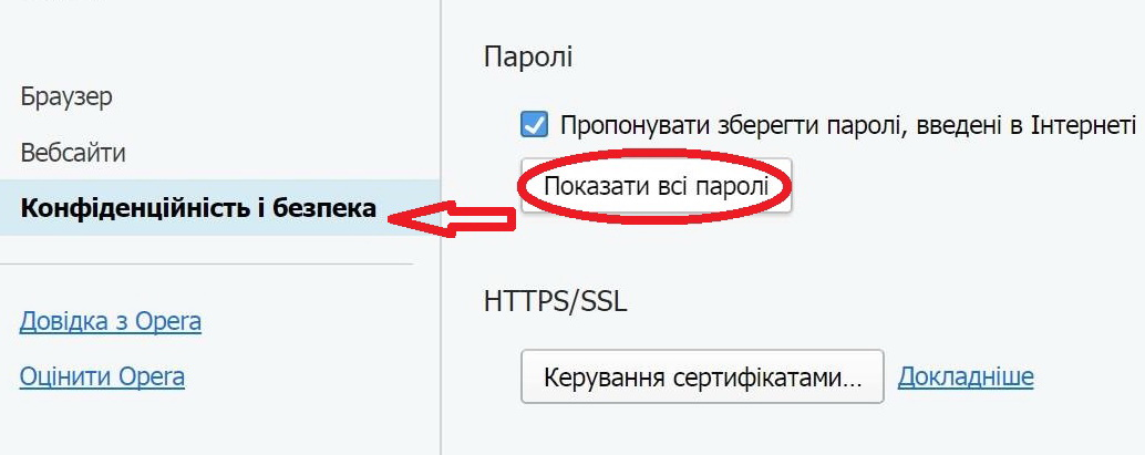 parol_opera.jpg (69.43 Kb)